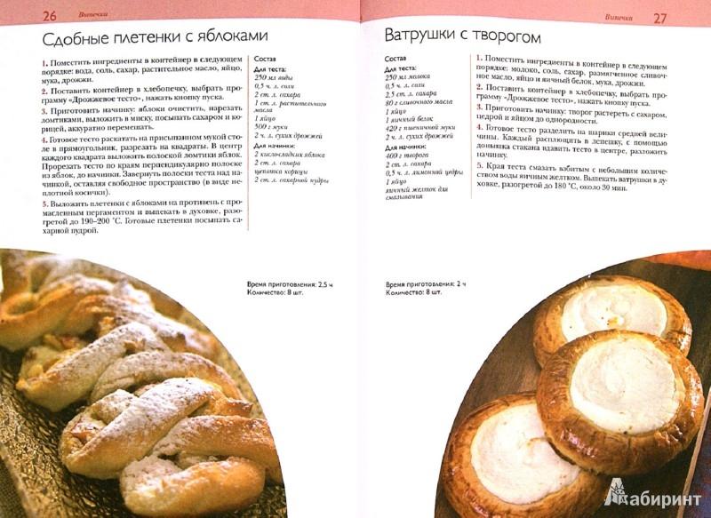 Иллюстрация 1 из 24 для 50 рецептов. Домашний хлеб | Лабиринт - книги. Источник: Лабиринт