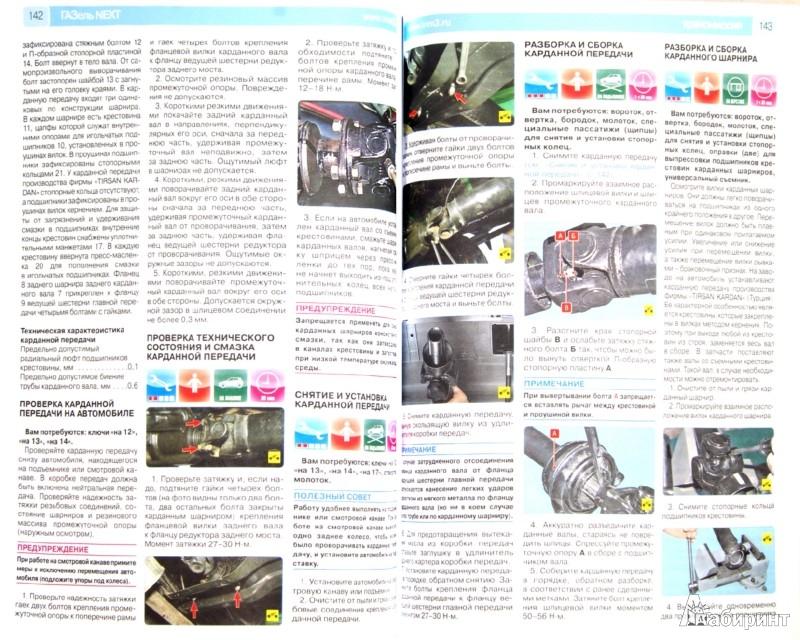 Иллюстрация 1 из 6 для ГАЗель NEXT. Руководство по эксплуатации, техническому обслуживанию и ремонту - Погребной, Горфин | Лабиринт - книги. Источник: Лабиринт