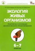 Экология живых организмов. 6-7 классы. Практикум с основами экологического проектирования. ФГОС