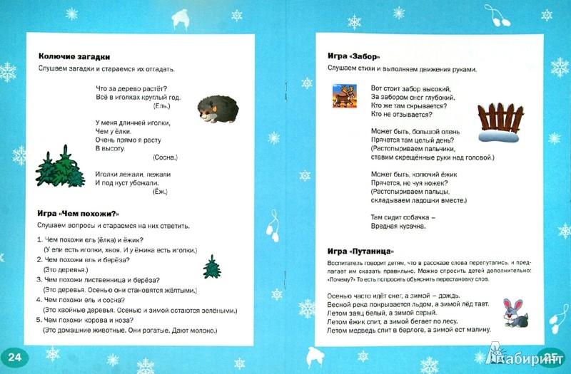 Иллюстрация 1 из 41 для Творческие занятия. Времена года. Зима. Тетрадь для занятия с детьми 6-7 лет. ФГОС - Елена Ульева | Лабиринт - книги. Источник: Лабиринт