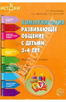 Коммуникация. Развивающее общение с детьми 3-4 лет. Методическое пособие
