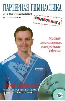 Партерная гимнастика для позвоночника и суставов. Видеокнига (+DVD)
