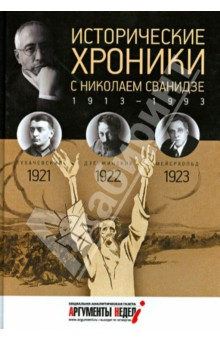 Исторические хроники с Николаем Сванидзе №4. 1921-1922-1923 исторические хроники с николаем сванидзе 6 1927 1928 1929
