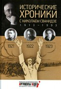 Исторические хроники с Николаем Сванидзе №4. 1921-1922-1923