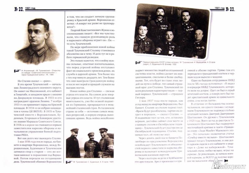 Иллюстрация 1 из 13 для Исторические хроники с Николаем Сванидзе №4. 1921-1922-1923 - Сванидзе, Сванидзе | Лабиринт - книги. Источник: Лабиринт