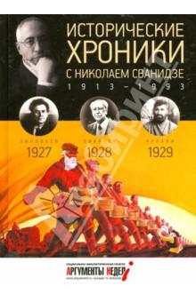 Исторические хроники с Николаем Сванидзе №6. 1927-1928-1929 исторические хроники с николаем сванидзе 6 1927 1928 1929