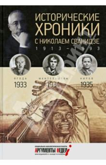 Исторические хроники с Николаем Сванидзе №8. 1933-1934-1935 исторические хроники с николаем сванидзе 3 1918 1919 1920