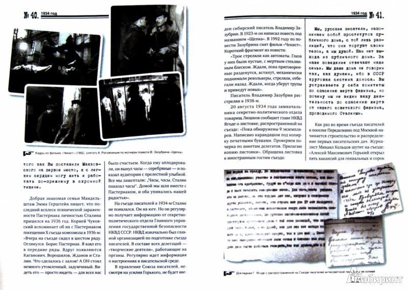 Иллюстрация 1 из 19 для Исторические хроники с Николаем Сванидзе №8. 1933-1934-1935 - Сванидзе, Сванидзе | Лабиринт - книги. Источник: Лабиринт
