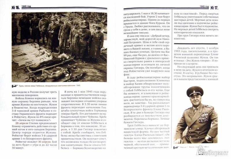 Иллюстрация 1 из 16 для Исторические хроники с Николаем Сванидзе №12. 1945-1946-1947 - Сванидзе, Сванидзе | Лабиринт - книги. Источник: Лабиринт