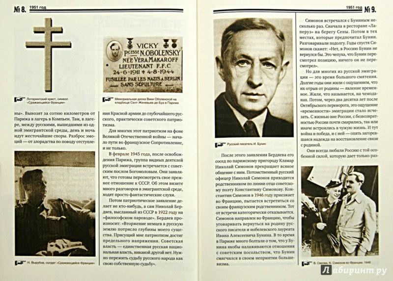 Иллюстрация 1 из 15 для Исторические хроники с Николаем Сванидзе №14. 1951-1952-1953 - Сванидзе, Сванидзе | Лабиринт - книги. Источник: Лабиринт