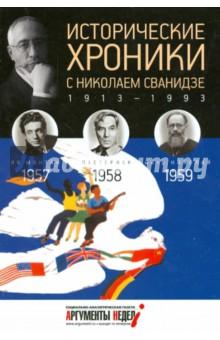 Исторические хроники с Николаем Сванидзе №16. 1957-1958-1959 исторические хроники с николаем сванидзе 3 1918 1919 1920