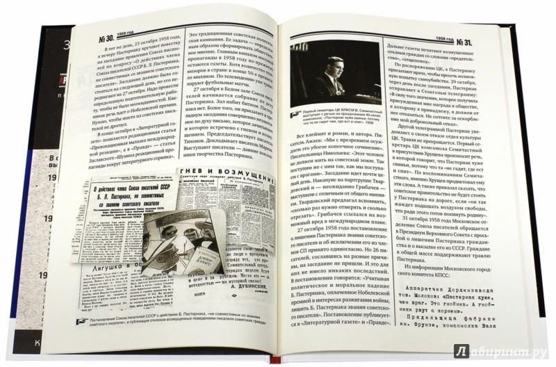 Иллюстрация 1 из 16 для Исторические хроники с Николаем Сванидзе №16. 1957-1958-1959 - Сванидзе, Сванидзе | Лабиринт - книги. Источник: Лабиринт