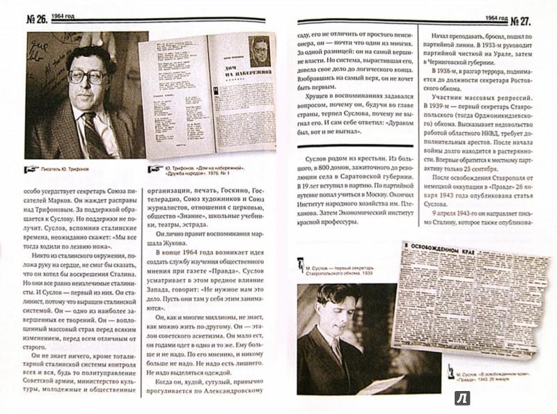 Иллюстрация 1 из 15 для Исторические хроники с Николаем Сванидзе. 1963-1964-1965 - Сванидзе, Сванидзе   Лабиринт - книги. Источник: Лабиринт
