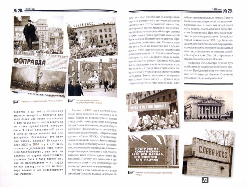 Иллюстрация 1 из 14 для Исторические хроники с Николаем Сванидзе №20. 1969-1970-1971 - Сванидзе, Сванидзе | Лабиринт - книги. Источник: Лабиринт