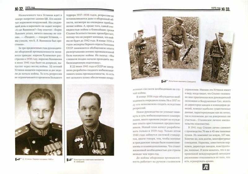 Иллюстрация 1 из 16 для Исторические хроники с Николаем Сванидзе №22. 1975-1976-1977 - Сванидзе, Сванидзе | Лабиринт - книги. Источник: Лабиринт