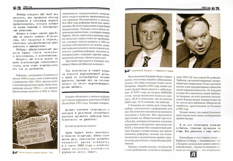 Иллюстрация 1 из 18 для Исторические хроники с Николаем Сванидзе №28. 1993 - Сванидзе, Сванидзе | Лабиринт - книги. Источник: Лабиринт