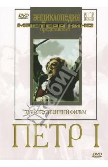 Петр I (DVD) петр кимович петров интеллектуальные пилюли