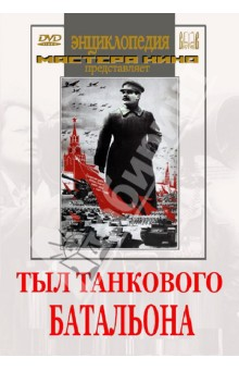 Тыл танкового батальона (DVD)