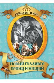 Новый Гулливер. Принц и нищий (DVD)