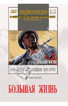 Большая жизнь (DVD) иван бунин жизнь арсеньева