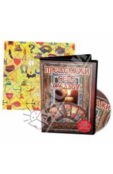 Предскажи судьбу! Подарочный набор + гадальные карты (DVD)