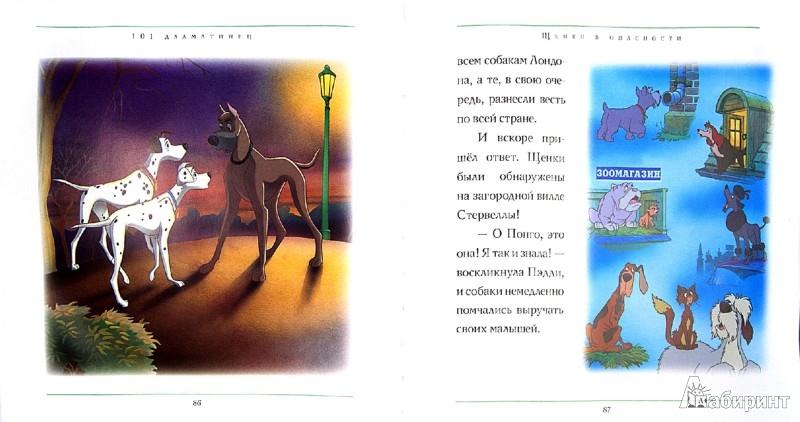 Иллюстрация 1 из 18 для Лучшие сказки о животных | Лабиринт - книги. Источник: Лабиринт