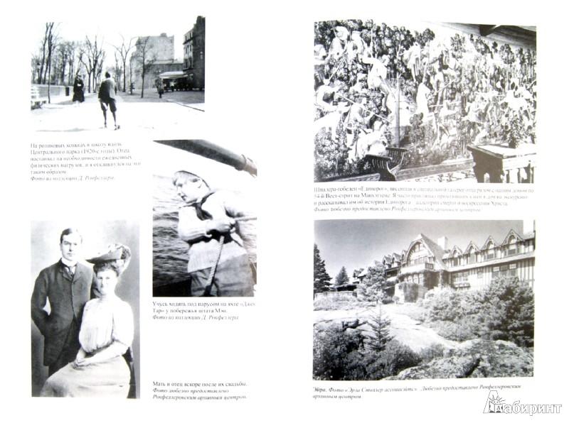 Иллюстрация 1 из 10 для Воспоминания - Дэвид Рокфеллер   Лабиринт - книги. Источник: Лабиринт