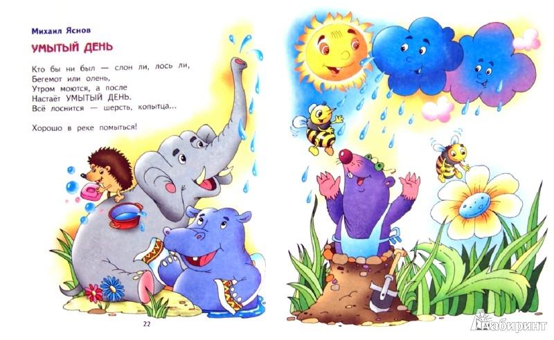 Иллюстрация 1 из 24 для Вместе с книжкой я расту. Стихи и песенки | Лабиринт - книги. Источник: Лабиринт