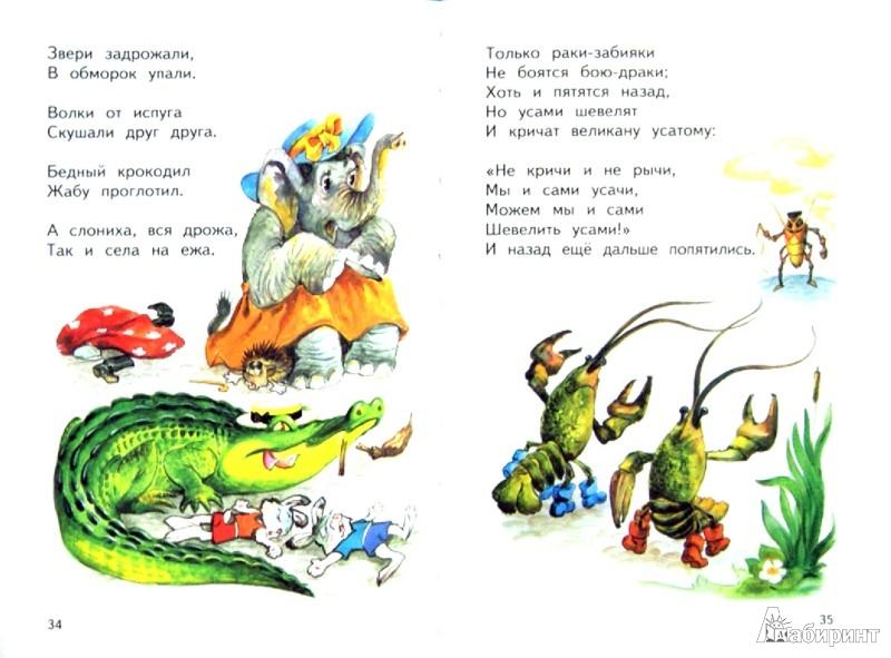 Иллюстрация 1 из 24 для Муха-Цокотуха. Тараканище. Загадки - Корней Чуковский | Лабиринт - книги. Источник: Лабиринт