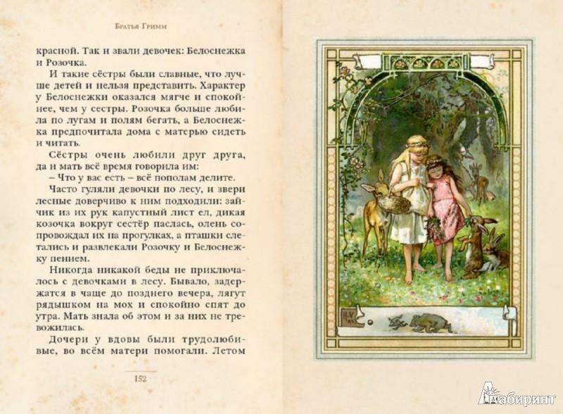 Иллюстрация 1 из 21 для Малая книга с историей. Комплект из 5-ти книг - Пушкин, Диккенс, Гримм, Уайльд | Лабиринт - книги. Источник: Лабиринт
