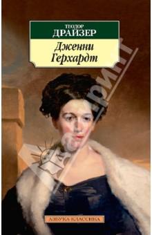 Дженни Герхардт