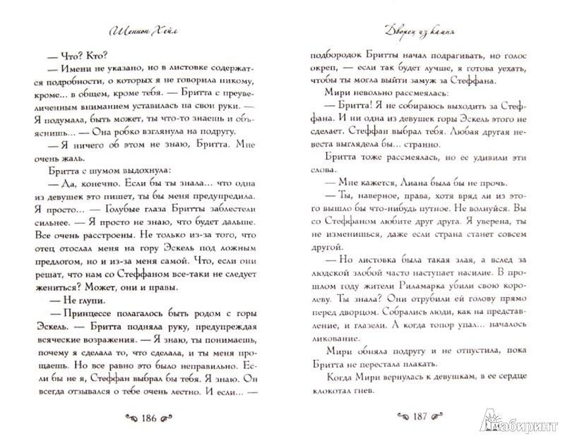 Иллюстрация 1 из 15 для Академия принцесс. Книга 2. Дворец из камня - Шеннон Хейл | Лабиринт - книги. Источник: Лабиринт