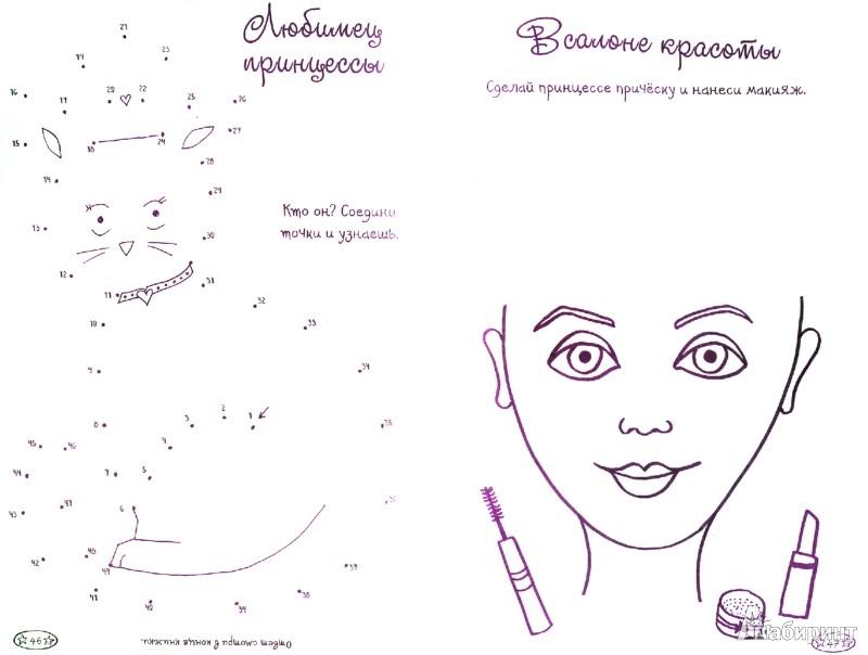 Иллюстрация 1 из 5 для Принцессы - Андреа Пиннингтон | Лабиринт - книги. Источник: Лабиринт