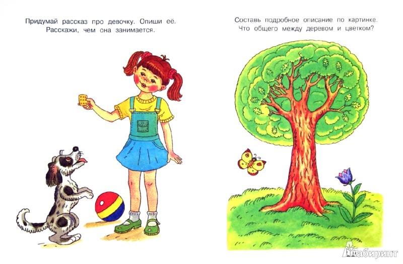 Иллюстрация 1 из 17 для От слова к рассказу. Развиваем речь. Для детей 3-4 лет - Ольга Земцова | Лабиринт - книги. Источник: Лабиринт