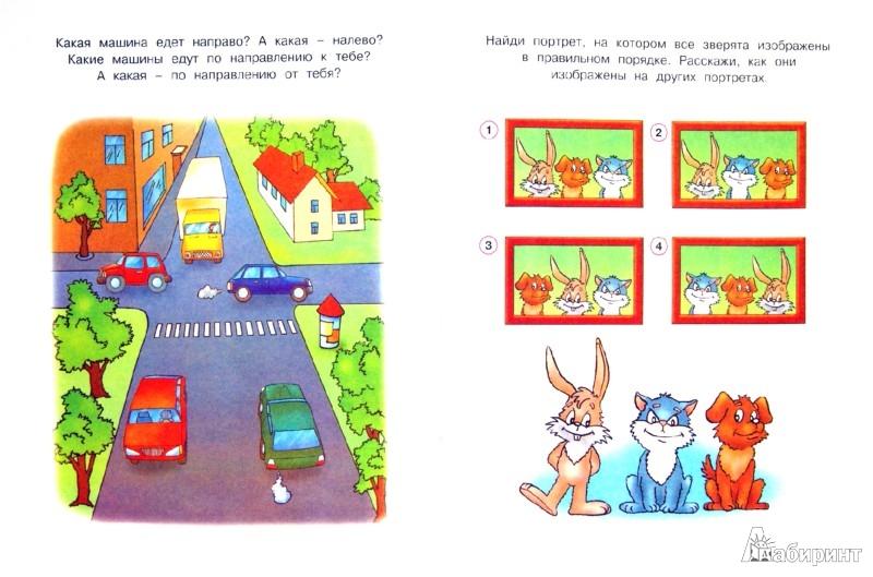Иллюстрация 1 из 29 для Вправо-влево, вверх-вниз. Ориентируется в пространстве. Для детей 5-6 лет - Ольга Земцова | Лабиринт - книги. Источник: Лабиринт