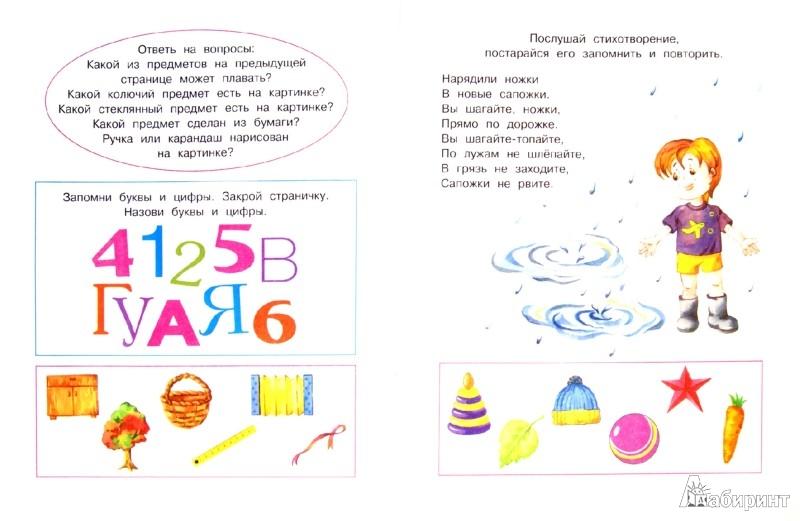 Иллюстрация 1 из 44 для Запомни картинки. Развиваем память. Для детей 5-6 лет - Ольга Земцова | Лабиринт - книги. Источник: Лабиринт