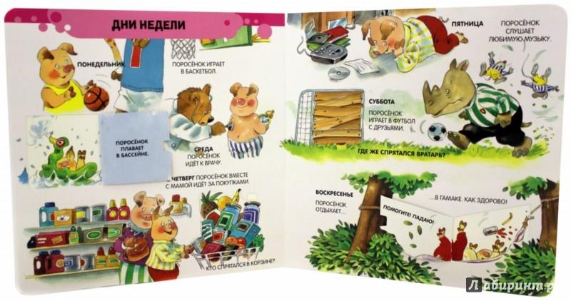 Иллюстрация 1 из 73 для 100 окошек - открывай-ка! | Лабиринт - книги. Источник: Лабиринт