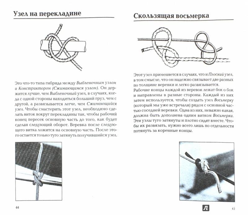Иллюстрация 1 из 10 для Морские узлы в обиходе - Колин Джарман | Лабиринт - книги. Источник: Лабиринт