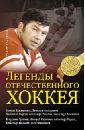 Раззаков Федор Ибатович Легенды отечественного хоккея