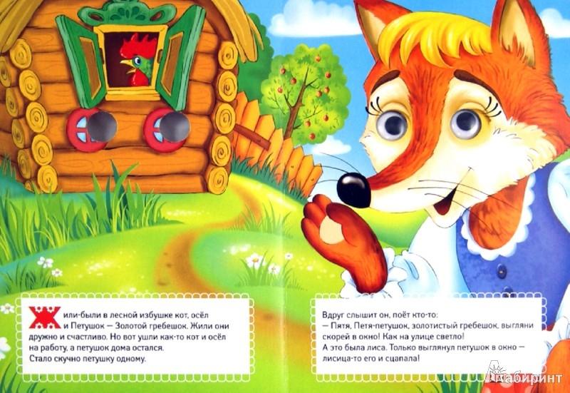 Иллюстрация 1 из 5 для Петушок - Золотой гребешок | Лабиринт - книги. Источник: Лабиринт