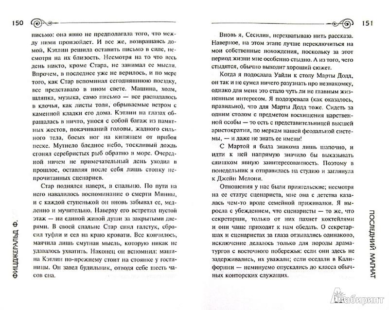 Иллюстрация 1 из 9 для Последний магнат - Фрэнсис Фицджеральд | Лабиринт - книги. Источник: Лабиринт