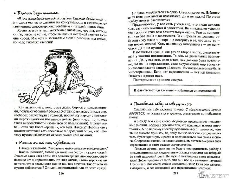 Иллюстрация 1 из 12 для Секреты людей, которые никогда не унывают. Улыбнись, пока не поздно - Свияш, Свияш | Лабиринт - книги. Источник: Лабиринт