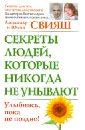 Свияш Александр Григорьевич, Юлия Викторовна Секреты людей, которые никогда не унывают. Улыбнись, пока поздно