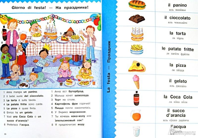 Иллюстрация 1 из 26 для Итальянский язык. Спрячь и скажи - Бруццоне, Мартино | Лабиринт - книги. Источник: Лабиринт