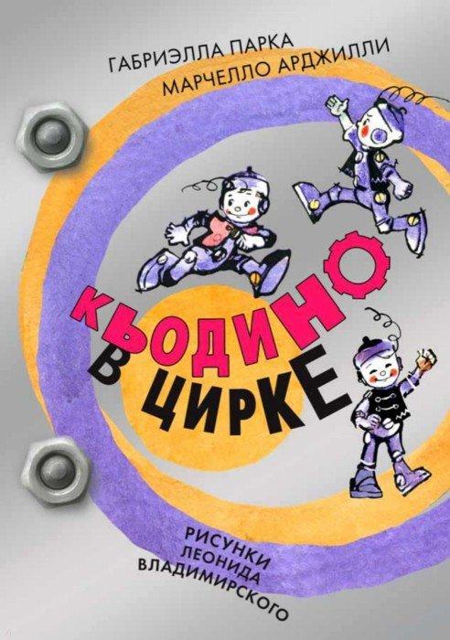 Иллюстрация 1 из 39 для Кьодино в цирке - Парка, Арджилли | Лабиринт - книги. Источник: Лабиринт