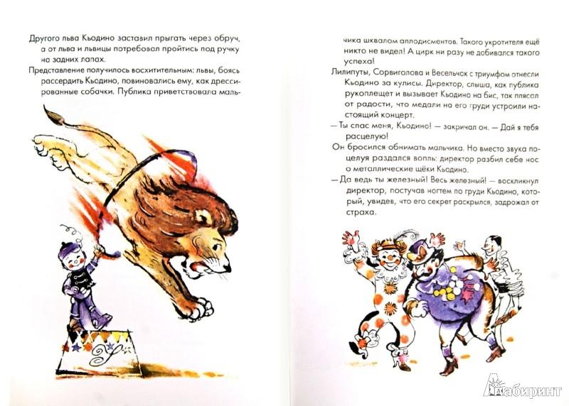 Иллюстрация 1 из 38 для Кьодино в цирке - Парка, Арджилли | Лабиринт - книги. Источник: Лабиринт