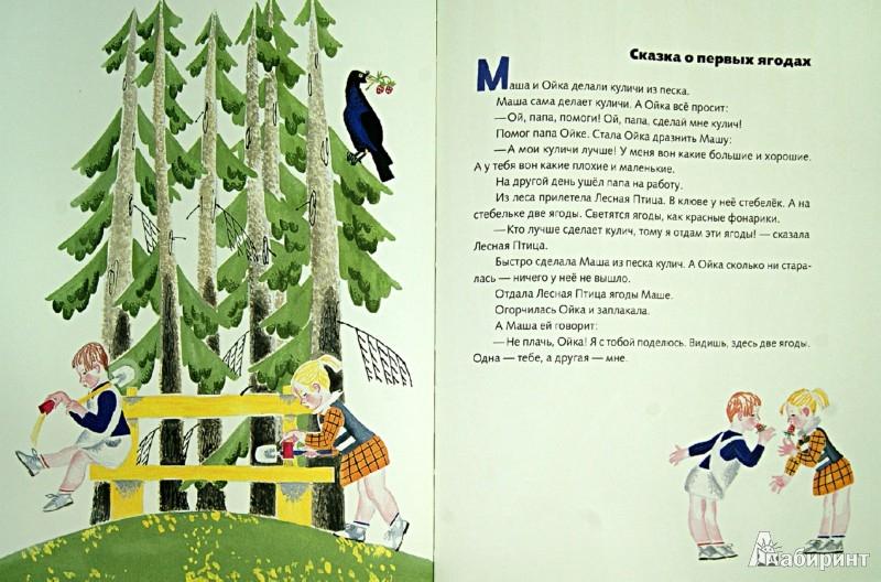 Иллюстрация 1 из 56 для Маша и Ойка - Софья Прокофьева | Лабиринт - книги. Источник: Лабиринт