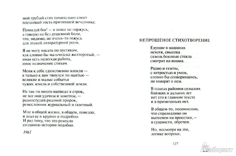 Иллюстрация 1 из 9 для Стихотворения и поэмы - Ярослав Смеляков | Лабиринт - книги. Источник: Лабиринт