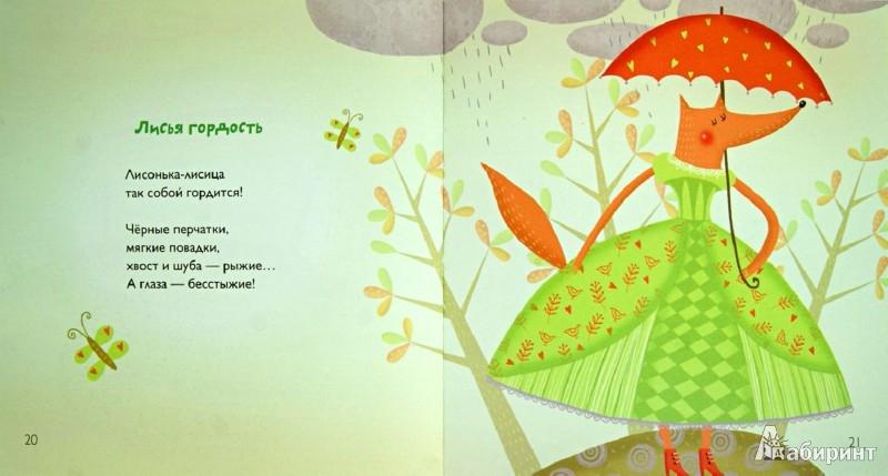 Иллюстрация 1 из 23 для Почему у кита нет ушей? Стихи о животных - Дмитрий Сиротин   Лабиринт - книги. Источник: Лабиринт