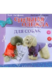 Стильная одежда для собак: комбинезоны, жилеты, платья, курточки и шапки